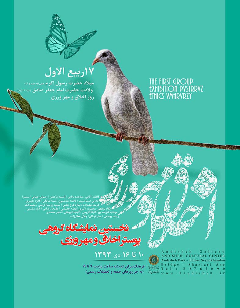 پوستر نمایشگاه مهر ورزی5