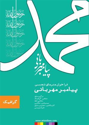 جشنواره محمد(ص) پیامبر مهربانی