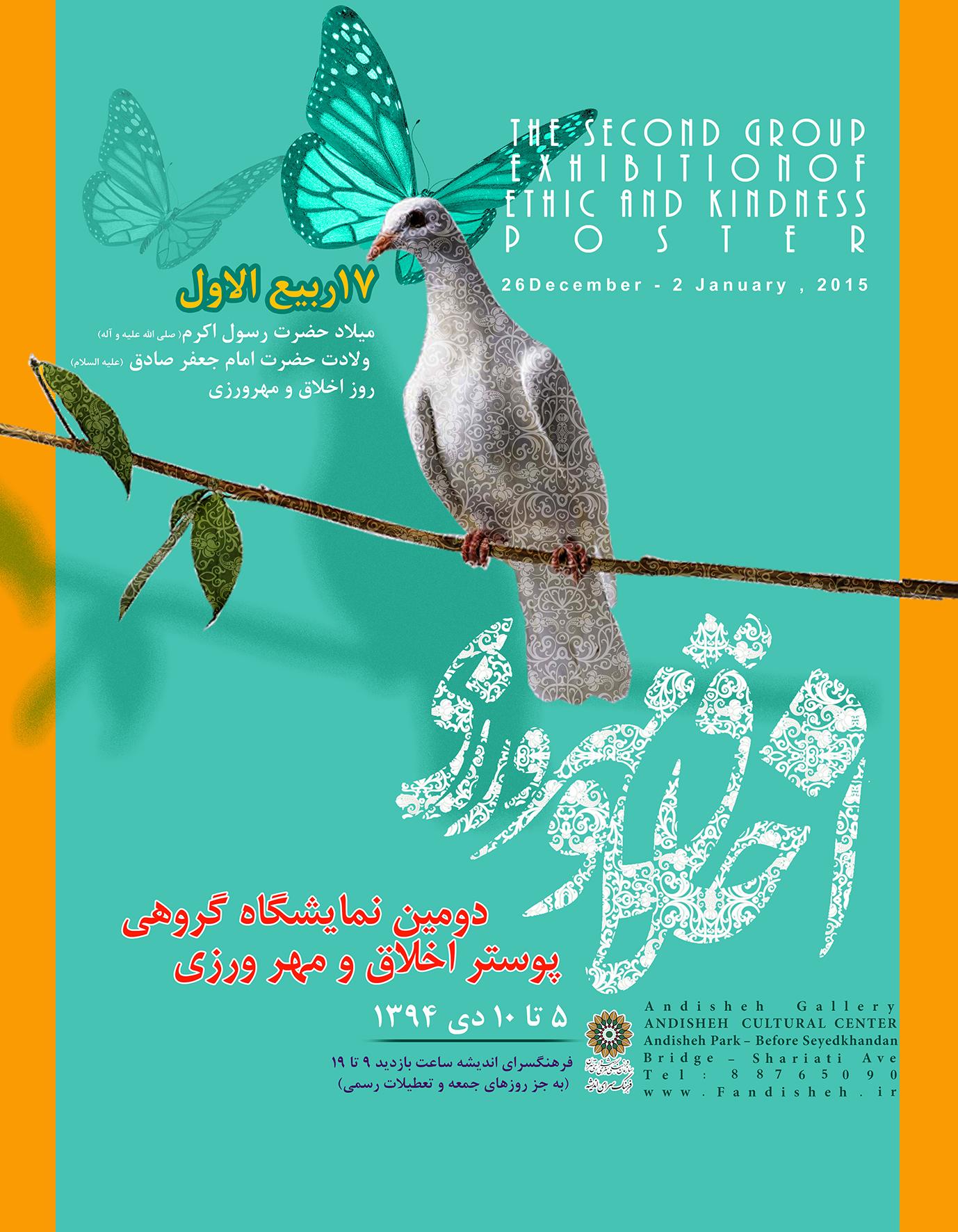 100پوستر نمایشگاه مهر ورزی94