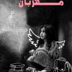 زهرا سادات عطایی1