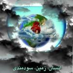طراح : شادی محمدی