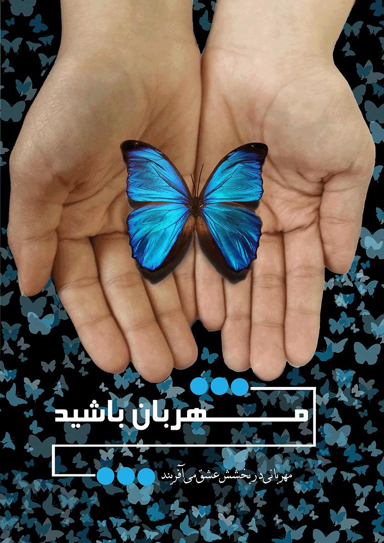 الهام-همزه-علی-تهرانی