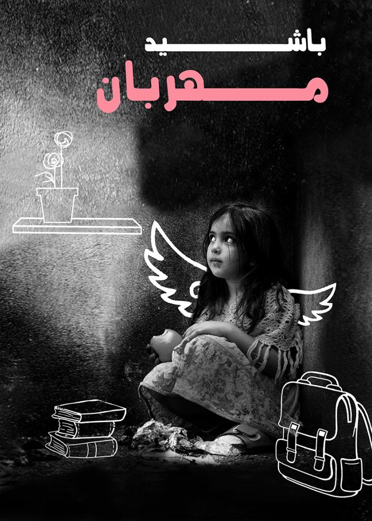 زهرا-سادات-عطایی1