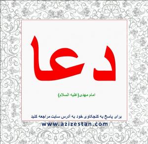 امام-زمان-(ع)